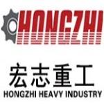 郑州宏志机械设备有限公司