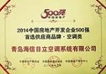 中国房地产开发首选供应商品牌
