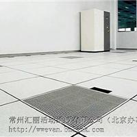 常州汇丽防静电地板/架空地板/机房专用地板