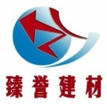 广州臻誉建筑材料有限公司