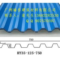 供应广东周边YX35-750彩钢板压型板生产厂家