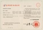 超压梯形磨粉机专利