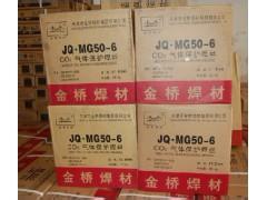 供应金桥J422(J40.50)碳钢焊条