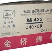 供应二氧化碳气体保护焊丝金桥牌