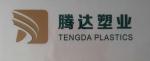 中国邹平腾达塑料制品有限公司
