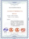 北京市2013年节能低碳技术产品