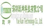 深圳市跃坤科技有限公司