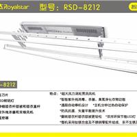 供应RSD-8212荣事达智能电动晾衣架