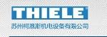 THIELE苏州柯恩斯机电设备有限公司