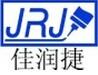 深圳市佳润捷机电有限公司