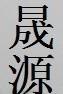 北京晟源鸿通给排水设备有限公司