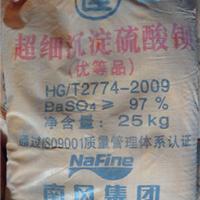 供应 南风 运牌 - 改性超细沉淀硫酸钡