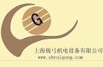 上海锐弓机电设备有限公司