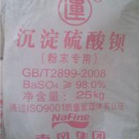 供应南风 运牌 - 粉末专用沉淀硫酸钡