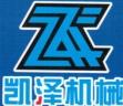 河南凯泽机械设备有限公司