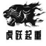 四川虎跃起重吊装带有限公司