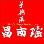 昌南瑶瓷业有限公司