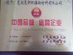 中国品牌 信誉企业