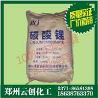 大量供应碳酸锂郑州云创化工厂价直销