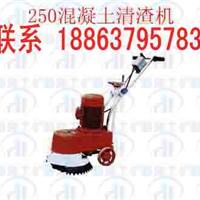 供应德海牌HQZ250型电动混凝土清渣机