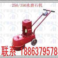 供应德海牌DMS250电动水磨石打磨机