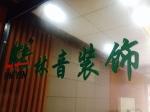 武汉市东西湖林音装饰材料经营部