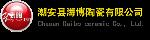 海博鹰陶有限公司