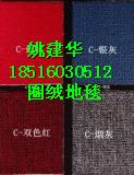 供应圈绒满铺地毯_地毯价格_优质地毯批发