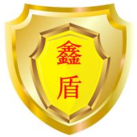 南宫市鑫盾合金焊材喷涂有限公司