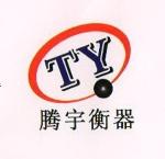 湖南腾宇称重设备系统有限公司