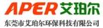 东莞市艾珀尔环保科技有限公司