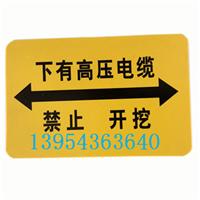 山东利安电器供应优质地面电缆走向牌