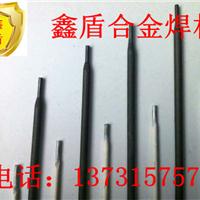 供应D106D107合金锰钢堆焊焊条