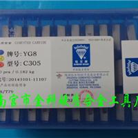 YG8 C306硬质合金切刀刀头 焊接刀粒