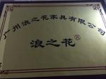 广州浪之花家具有限公司