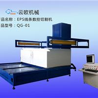 供应全国厂家专利直销经典款EPS数控切割机