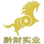 上海黔财实业有限公司