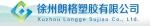 徐州朗格塑胶有限公司