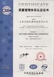 ISO9001证书(中文2015)