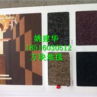 供应方块地毯 地毯生产厂家