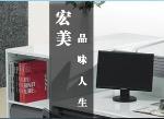 沈阳宏美办公家具有限公司