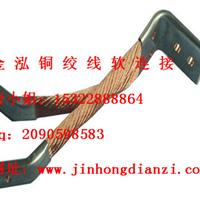 供应大电流镀锡铜绞线软连接规格型号、厂家