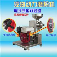 供应汽油磨粉机-新款五谷磨粉机