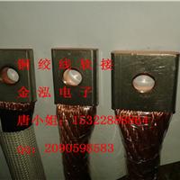 供应东莞大电流镀锡铜绞线软连接