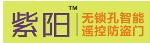 成都紫阳电子科技有限公司