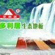 安顺市西秀区博吉板业有限责任公司江西分公司
