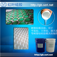 义乌立体树脂钻模具硅胶