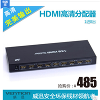 HDMI分配器 1进8出 HDMI切换器 1.4版支持3D