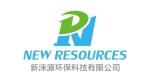 广州新涞源环保科技有限公司