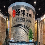重庆伟长享建材有限责任公司